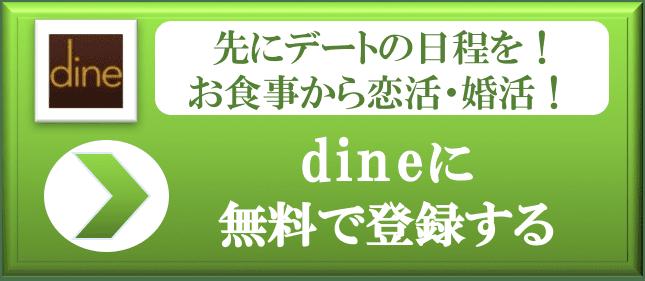 この画像には alt 属性が指定されておらず、ファイル名は dine-cv-btn.png です