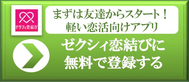 この画像には alt 属性が指定されておらず、ファイル名は zexykoimusubi-cv-btn.png です
